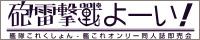 艦隊これくしょん ONLY【砲雷撃戦!よーい!二十一戦目】
