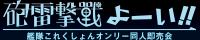 砲雷撃戦!よーい!十七戦目 - ジョイントオペレーション -