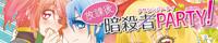 悪魔のリドル ONLY【放課後暗殺者PARTY!2】