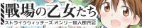 ストライクウィッチーズ【戦場の乙女たち 32】